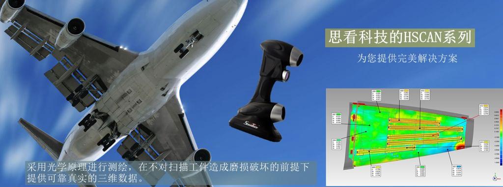 飞机机翼大尺寸三维扫描